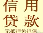 黄山市黟县无抵押信用贷款 当场下款 利息超低