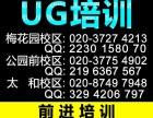 黄埔区UG培训班,黄埔模具设计培训,一对一包学会