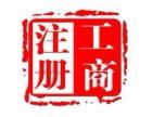 江岸区 公司注册,税务登记 审计验资