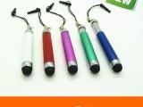 精致小巧电容笔,手机ipad触屏笔,防尘塞笔,可定制广告logo
