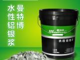 曼特博优质水性铝银浆 细白闪光铝银浆 金属感强遮盖力高