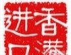 供应各类塑料/五金/电子香港进口代理报关清关公司
