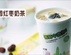 上海吾饮良品加盟 吾饮良品奶茶加盟费 吾饮良品奶茶店加盟