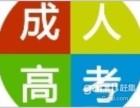 东营成人高考名轩函授站报名处 网上可查 学费优惠中