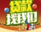按揭车贷款 专业的贷款服务扬州邗江