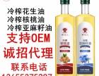 香达人冷榨花生油核桃油亚麻油本公司提供oem代工诚招代理!