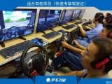 汽车模拟驾驶训练机全国加盟 投资2-5万开驾驶吧