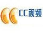 cc视频加盟