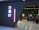 北京汉丽轩自助烤肉加盟费多少钱汉丽轩加盟条件都有什么?