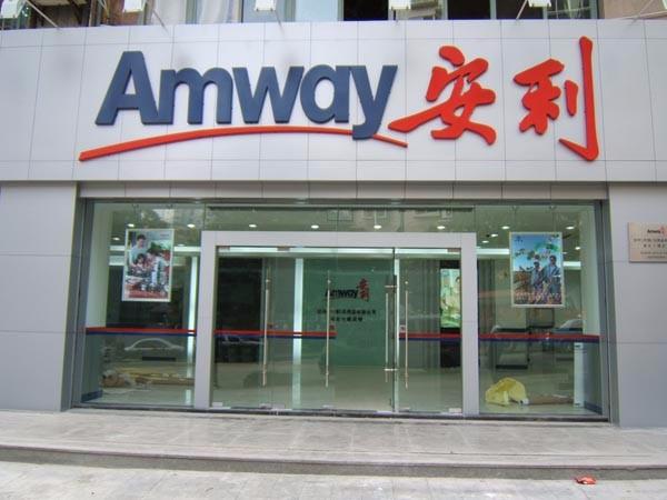 西宁安利专卖店西宁哪里有卖安利雅姿柔润卸妆乳