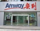 南京鼓楼区有没有安利专卖的 南京鼓楼区哪里有卖安利产品的