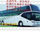 从义乌到湘潭(直达客车/卧铺车/大巴车)1875139027