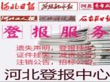 河北日报登报公告办理方式