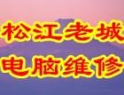 上海松江老城电脑上门diy装机硬盘U盘数据恢复维修网络布线