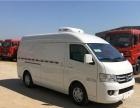 福田风景G7面包冷藏车5.8方大容量全国直销