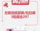 三九妈咪网四周年庆典,尤妮佳纸尿裤/拉拉裤3包组合297