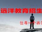 要问辅导哪家强,鹤壁淇滨找远洋 远洋教育欢迎您