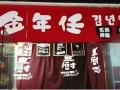 韩国料理金年任加盟咨询电话 加盟金年任花费多少