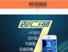 亳州专业APP开发微信分销商城营销型网站建设哪家好