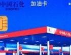大量回收加油卡福卡京东卡回收商场购物卡超市卡