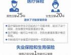 东莞市个人社保代缴公司来智通外包