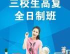 云南三校生培训学校 云南师范大学三校生补习机构-(全日制)