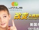 雅努斯少儿英语在线教育/少儿在线学习英语兴趣班