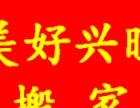 郴州市美好兴旺搬家清洁服务中心,专业的搬家、清洁