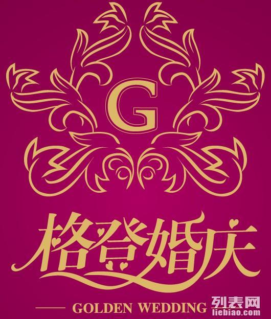 上海哪家婚庆比较好?