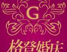 上海高性价比婚庆公司 上海格登婚庆礼仪