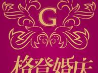 上海宝山婚庆公司 上海徐汇婚礼策划 高性价比婚庆公司格登婚庆