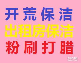 南京保洁公司专业开荒保洁 二手房保洁地毯 地板清洗 瓷砖美缝