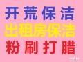 南京奥体沙洲周边保洁公司 各种保洁打扫墙壁粉刷擦玻璃
