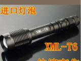 批发手电筒 进口CREE T6 强光手电筒 1000流明 LED
