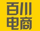 百川电商衡水淘宝美工详情设计淘宝摄影淘店铺主页装修