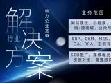 物联网系统,智能应用,APP定制和小程序开发
