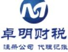 昆山花桥注册公司代办营业执照