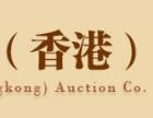 运作古董的新风向标-香港拍卖私人收购