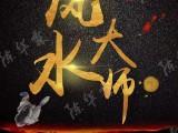 通辽风水大师陈华霖品牌六爻八卦八字命理起名化解