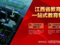 江西省教育服务园商铺写字楼盛世招商