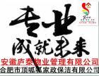 安徽省计划生育科研所医院招聘保洁员