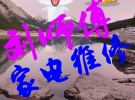 刘师傅液晶电视 洗衣机 空调 热水器 冰箱维修服务中心