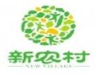 新农村绿色食品 诚邀加盟