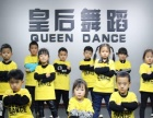 郑州皇后舞蹈2018暑假隆重推出【0元学舞蹈】