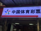 中国体育彩票终端机转让或合作
