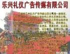 韶关乐昌市乐兴礼仪广告传媒有限公司