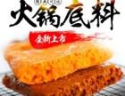 一次性火锅底料批发定制代加工-四川串根香底料厂家-品质保证