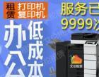 南京新打印机租赁、复印机租赁服务好,价格优