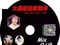 车载cd光盘 最新嗨曲 自制版 一个八拍征服你