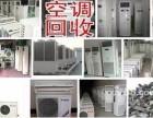 上虞市盖北,崧厦,道墟,东关百官高价上门回收各种品牌空调